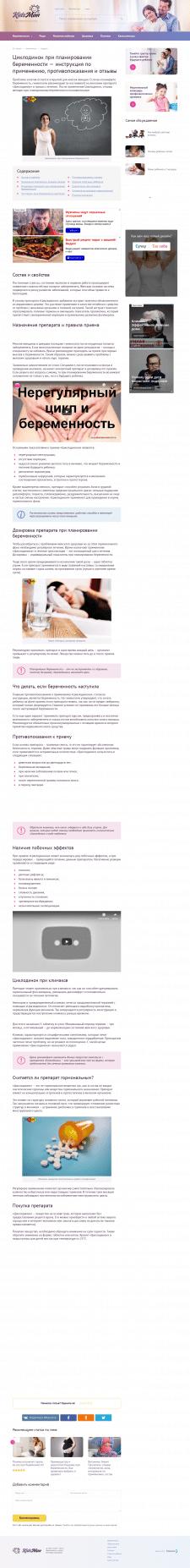 """Медицинская статья """"Циклодинон"""""""
