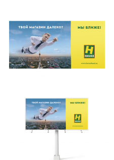 Постер на рекламный борд 6х3