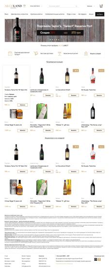 AlcoLand | Верстка и натяжка на OpenCart