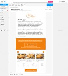 Дизайн и верстка html письма