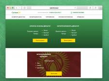 Доработка Salam24 - онлайн кредитование