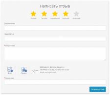 Разработка модуля под Opencart Расширенные отзывы