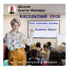 Бесплатный урок