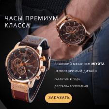 Креативы для магазина наручных часов