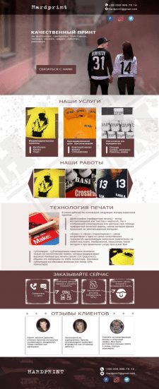 Дизайн сайта по нанесению принтов и брендированию