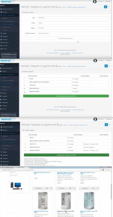 Импорт товаров в Opencart из удаленной БД