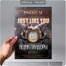 "Афиша / флаер для ночного клуба ""PODIUM"""