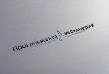 """Логотип для ООО """"Программная инженерия"""""""