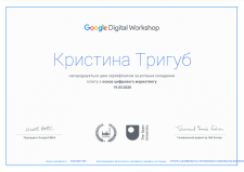 """Сертификат от Google """"Основы цифрового маркетинга"""""""