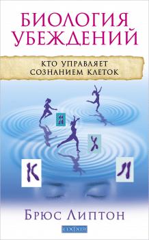 Обложка для книги «Биология убеждений»