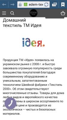"""Домашний текстильТМ """"Идея"""""""