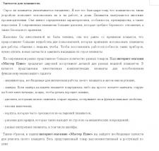 Описание раздела на сайт