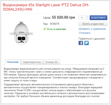 Текст для карточки товара Видеокамера 45x Starligh