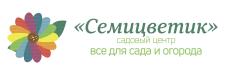 Логотип для садового центра