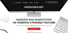 Massvideo