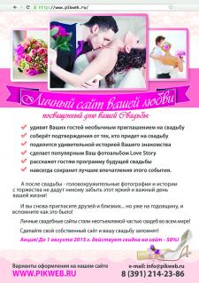 листовка А5 - реклама сайта