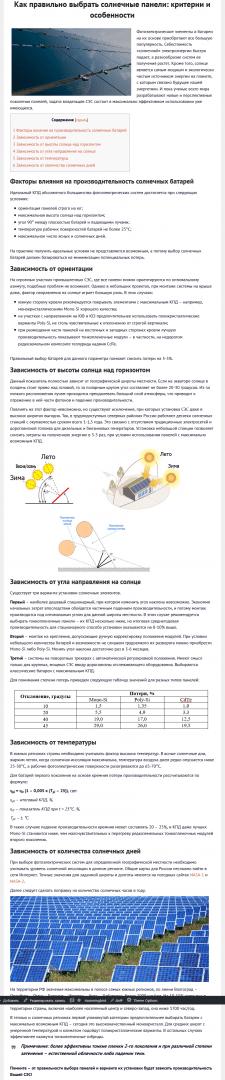 Как правильно выбрать солнечные панели: критерии и