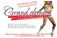 "Банер ""Академия танца"""