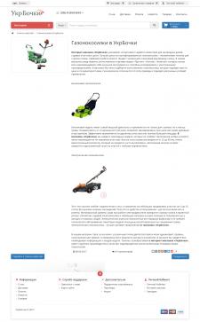 Электрические и бензиновые газонокосилки