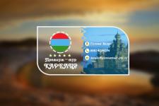 Визитная карточка для турфирмы