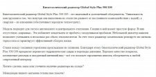 Биметаллический радиатор Global Style Plus 500/100