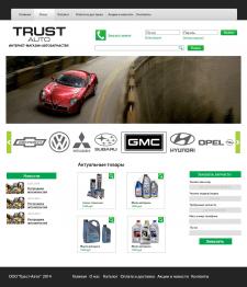 Интернет-магазин - Trust-auto