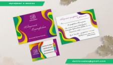 Подарочный сертификат и визитка