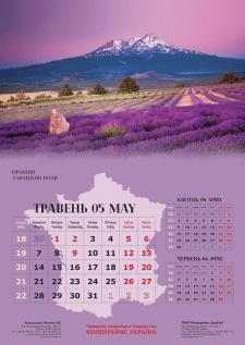Настенный календарь для Конекрейнс