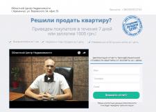 Лендинг (сайт-визитка) агентство недвижимости