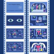 Ілюстрації до анімації