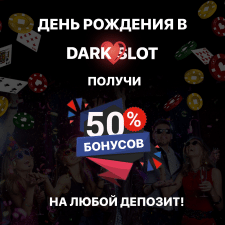 Баннер для DarkSLot №4