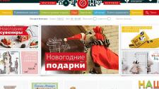 Наполнение интернет-магазина http://www.ponaroshku