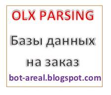 OLX PARSING. Базы данных на заказ.