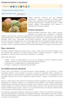Интересные факты о мороженом