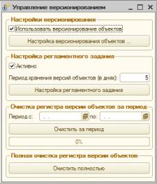 Подсистема для управления версионированием объекто