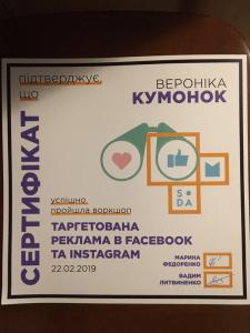 Сертификат по таргетированой рекламе