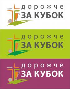 "Логотип ""Дорожче за кубок"""
