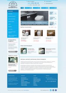 Эпоха комфорта - интернет магазин сантехники