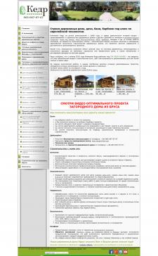 Тексты для сайта Кедр (дома из бруса)