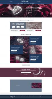 Goldsmith - ювелирный магазин