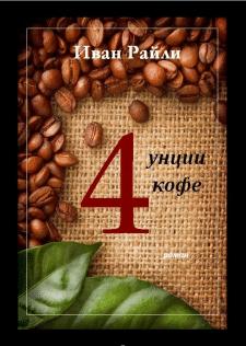"Бизнес-книга ""Четыре унции кофе"""