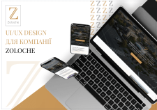 Zoloche - розробка UI/UX дизайну
