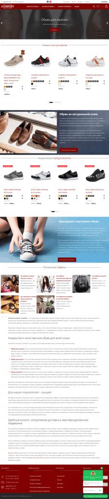 Обувь (наполнение сайта с нуля)