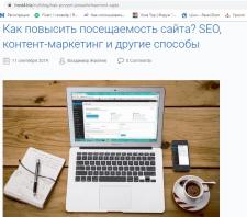Как повысить посещаемость сайта