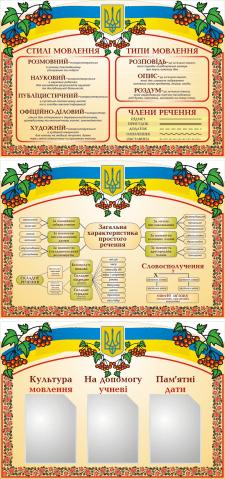 Стенди у клас української мови та літератури.