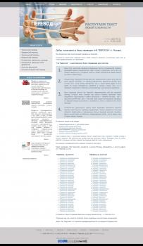 Оптимизация и продвижение сайта переводов в Москве