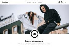 Украинский бренд одежды Drydope