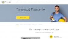 Аудит банка tinkoff.ru