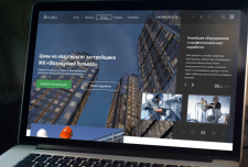 Дизайн сайта для застройщика
