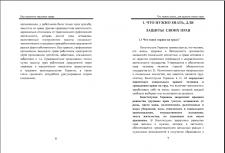 """Верстка книги """"Как защитить трудовые права"""""""